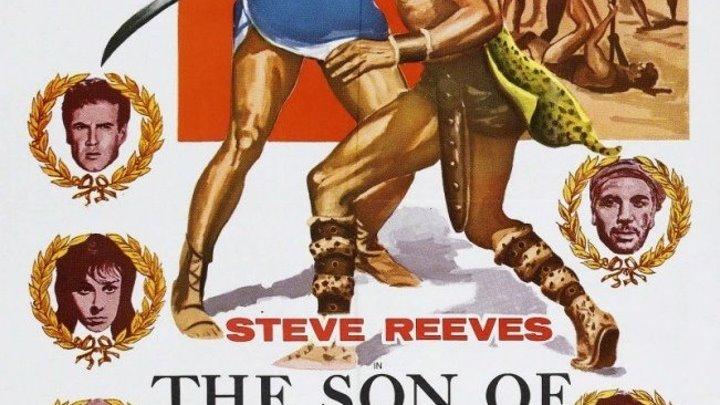Сын Спартака - Il figlio di Spartacus
