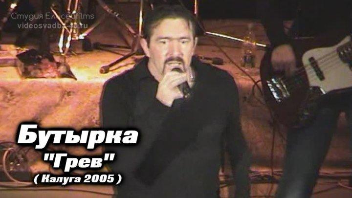 Бутырка - Грев / Калуга 2005