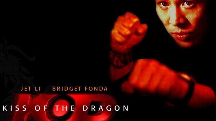 Трейлер к фильму (англ) - Поцелуй дракона 2001 боевик триллер.