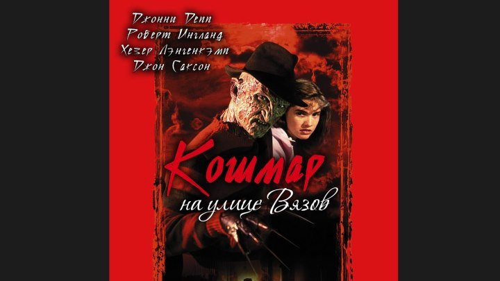 """Кошмар на улице Вязов"" _ (1984) Ужасы. (Full HD 1080p.)"