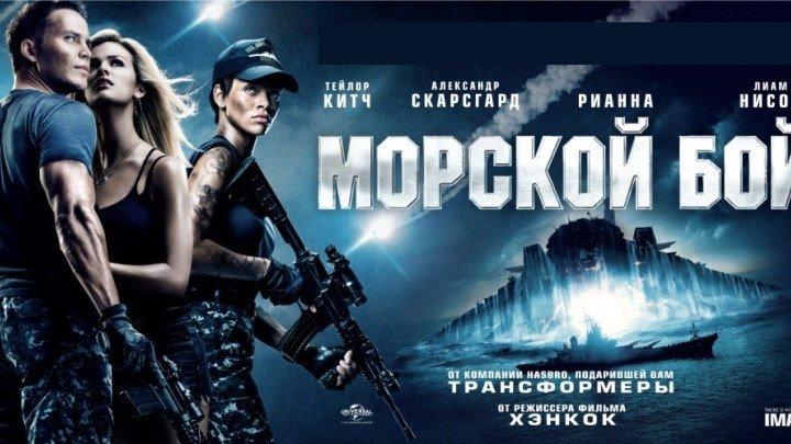 Морской бой (2012 г) - Русский Трейлер