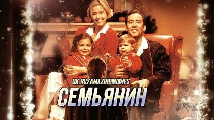 [Семьянин.]2000.720p.