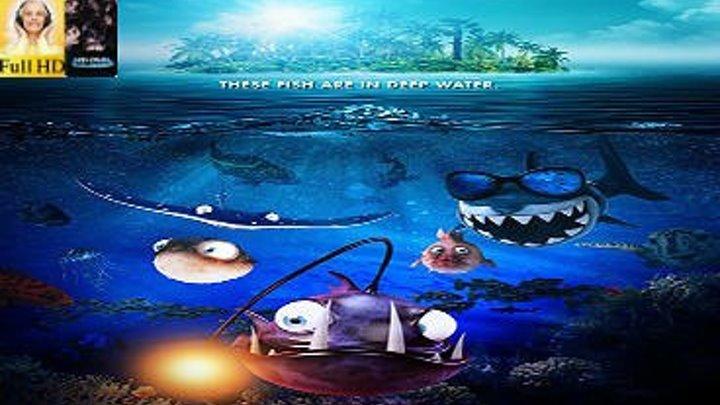 Рыбьи истории: мультфильм, приключение