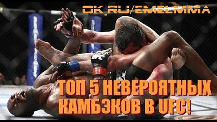 ★ ТОП 5 САМЫХ НЕВЕРОЯТНЫХ КАМБЭКОВ В UFC ★