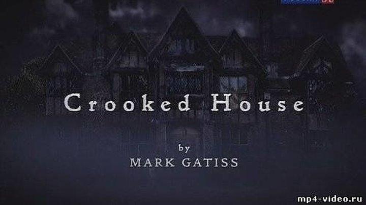 Мрачный дом