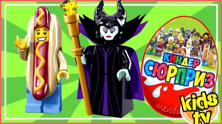 Лего. Минифигурки. Киндер Сюрприз. LEGO. Minifigures. Kinder Surprise.