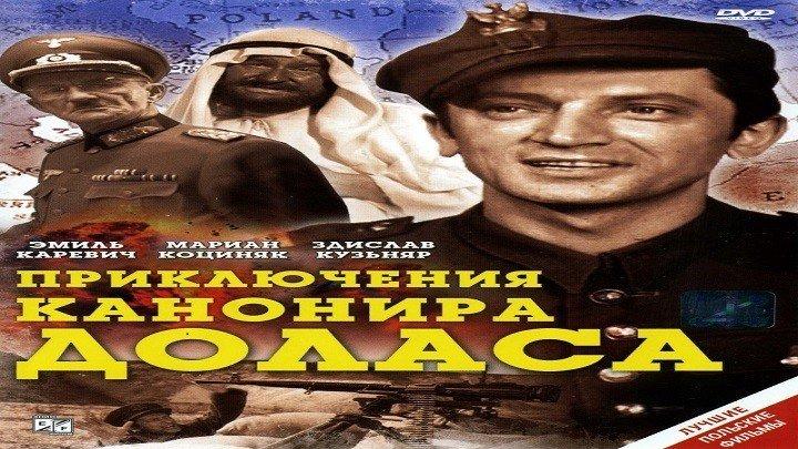 Приключения канонира Доласа.1970.(1серия)HDTV.720p.