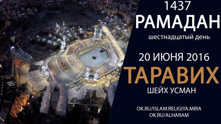 16-день Рамадан 1437 Мекка Таравих Шейх Усман [HD]