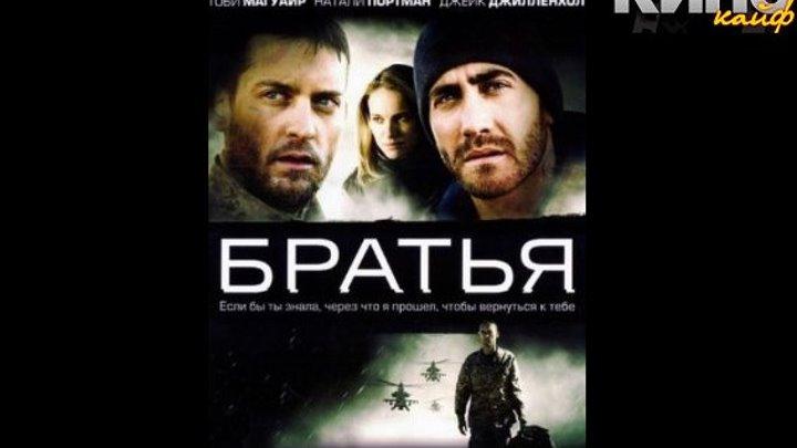 Братья 2009 https://ok.ru/kinokayflu