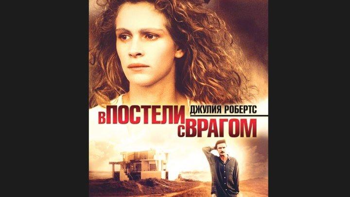 """""""В постели с врагом"""" _ (1991) Триллер, драма, криминал.( Full HD 1080p.)"""
