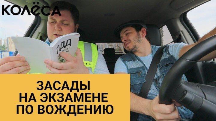 Засады на экзамене по вождению ⁄⁄ Таксист Русик