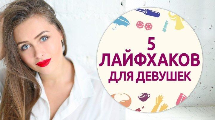 5 лайфхаков для девушек [Шпильки - Женский журнал]