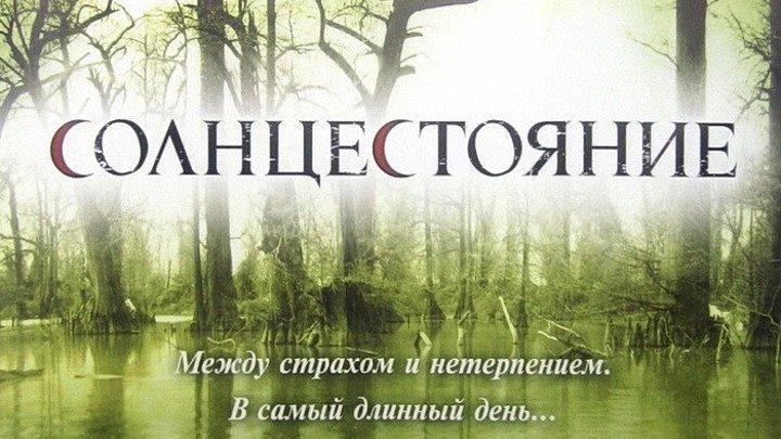 СОЛНЦЕСТОЯНИЕ / Solstice (2008)