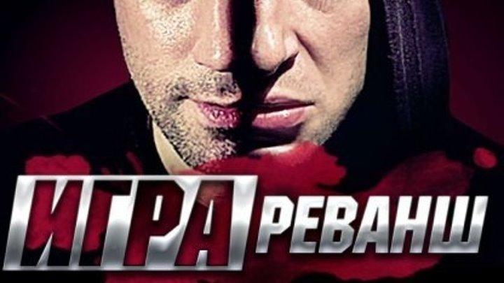 Сериал Игра 2 реванш 1 серия Full HD