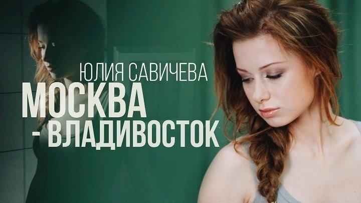❤.¸.•´❤ Москва-Владивосток ❤.¸.•´❤