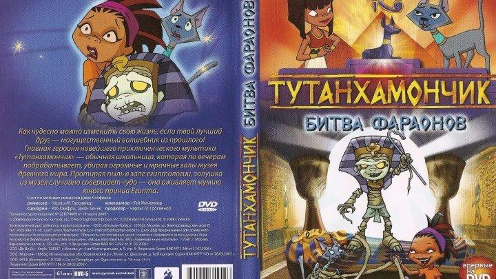 Тутанхамончик_ Битва фараонов