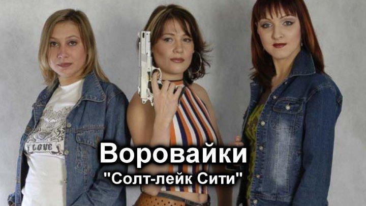 Воровайки - Солт-лейк сити / 2003