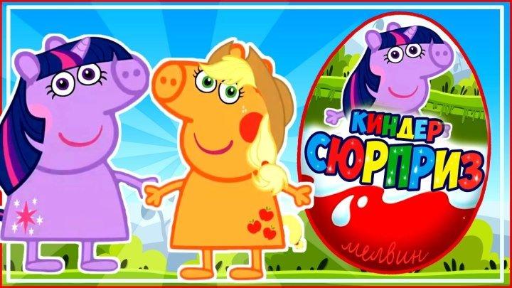 Киндер Сюрприз Май Литл Пони и Пеппа Мультики Для Детей Kinder Surprise My Little Pony