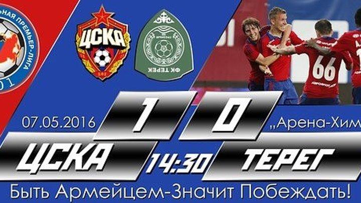 Футбол. РФПЛ. 27-й тур. ЦСКА - Терек 1-0 18' Понтус Вернблум