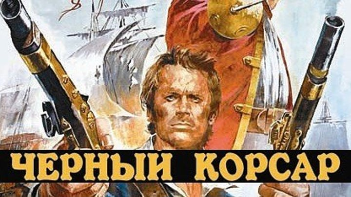 Чёрный корсар 1971 Канал Теренс Хилл, Бад Спенсер