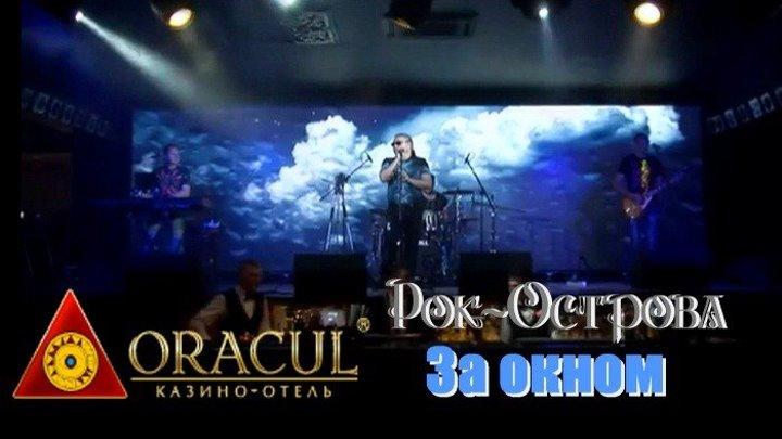Рок-Острова - За окном (казино-отель ORACUL, 27 мая 2016)