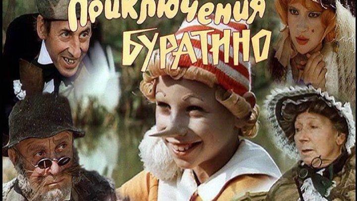 """""""Приключения Буратино"""" _ (1975) Детский, мюзикл, фэнтези, приключения, семейный. Серии 1-2."""