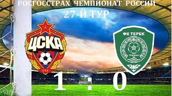 Обзор матча- Футбол. РФПЛ. 27-й тур. ЦСКА - Терек 1-0