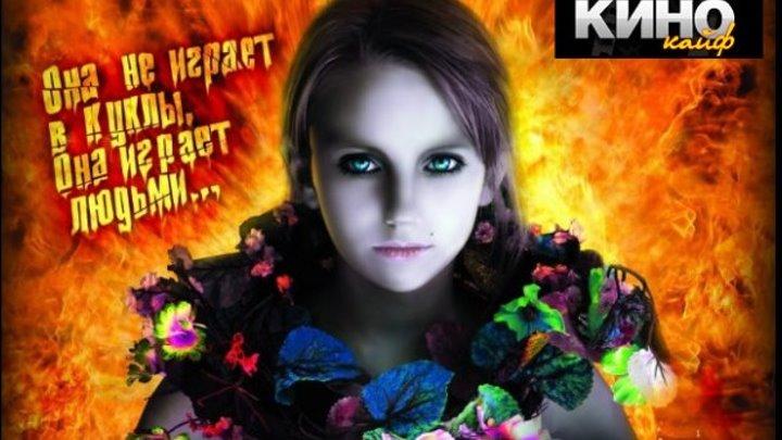 Юленька (Ужасы, триллер, драма). 2009 https://ok.ru/kinokayflu