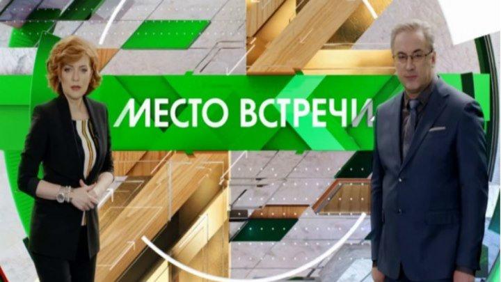 Место встречи. 10. 10. 2016г. «НТВ»