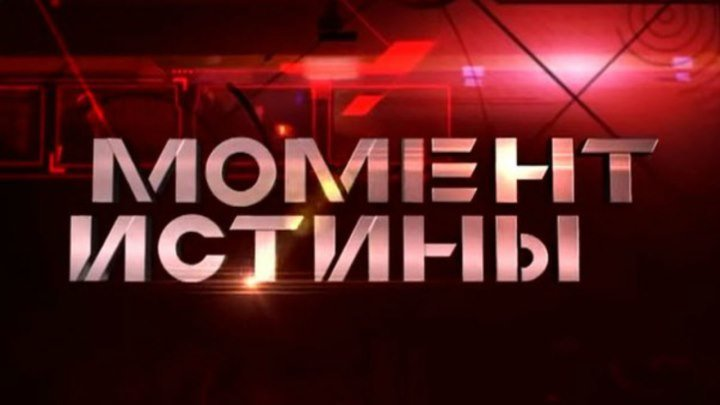 Момент истины. «Крым» 29.08.2016г