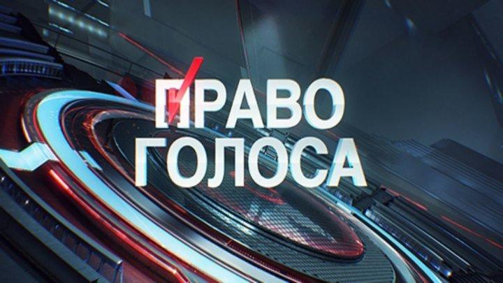 Право голоса. 05. 07. 2016г. «Телеканал ТВЦ»
