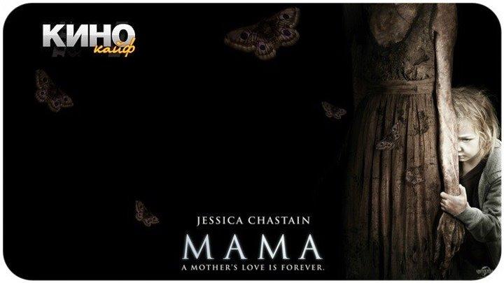 Мама Mama (2013) https://ok.ru/kinokayflu