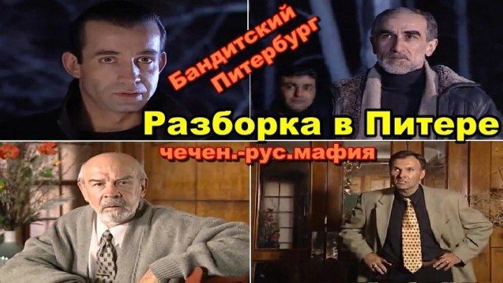 Разборка в Питере (чечен.-рус.мафия,криминал-90х)