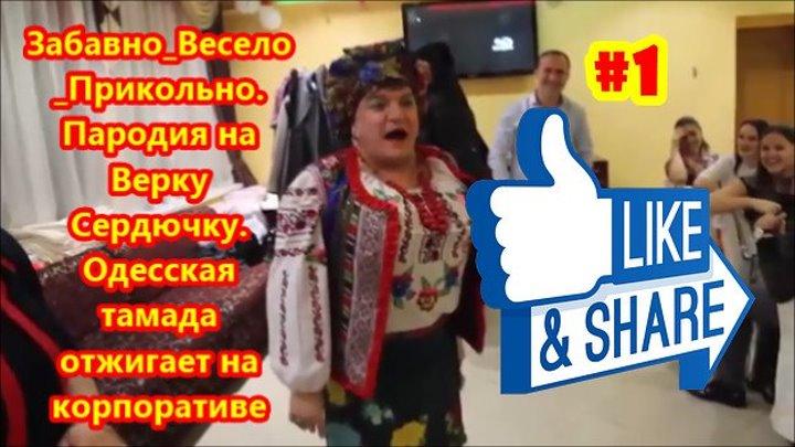 Забавно_Весело_Прикольно. (Часть №1) Пародия на Верку Сердючку. Одесская тамада отжигает на корпоративе.