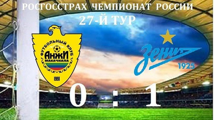 Обзор матча- Футбол. РФПЛ. 27-й тур. Анжи - Зенит 0-1