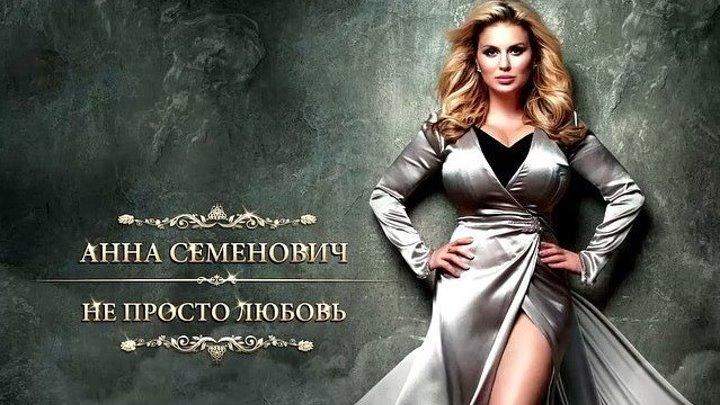 """🎼 Анна Семенович """"Не просто любовь"""" (HD1О8Ор) • клип"""