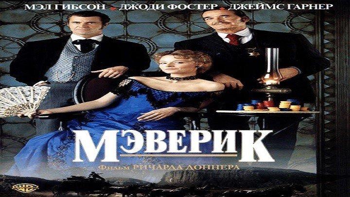 Мэверик.1994.BDRip.1080р.