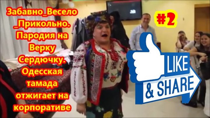 Забавно_Весело_Прикольно. (Часть №2) Пародия на Верку Сердючку. Одесская тамада отжигает на корпоративе.