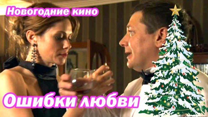ВЕСЁЛАЯ СМЕШНАЯ КОМЕДИЯ - Ошибки любви (Русские фильмы, русские комедии, фильмы HD)