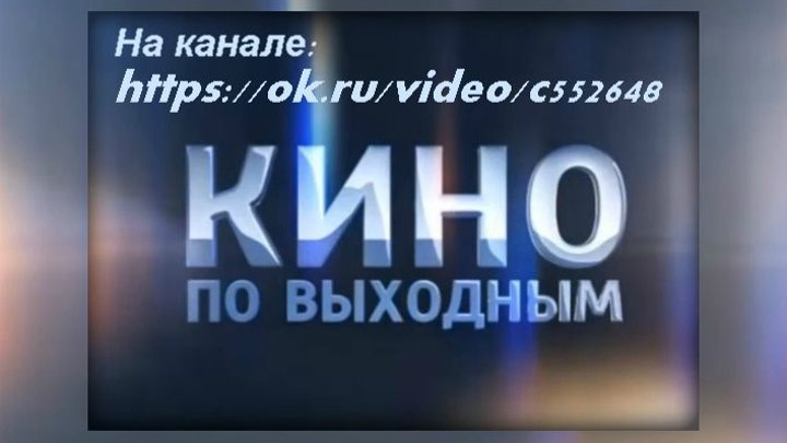 """""""На перекрёстке радости и горя"""" (2016) трейлер"""