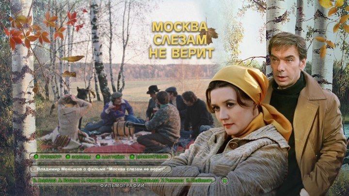 """""""Москва слезам не верит"""" _ (1979) Мелодрама,комедия. HD 720p."""