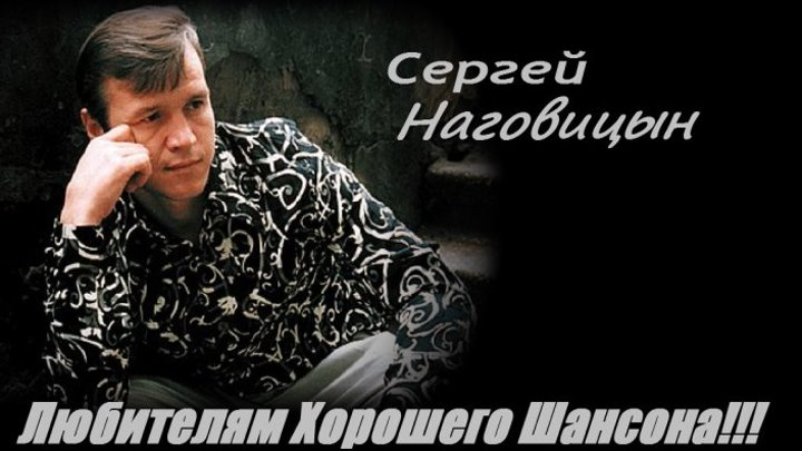 Разбитая Судьба- Сергей Наговицын