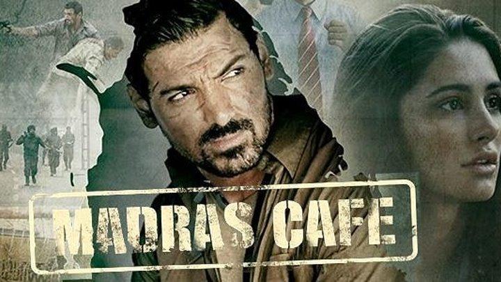 Мадрас - Кафе (2013)
