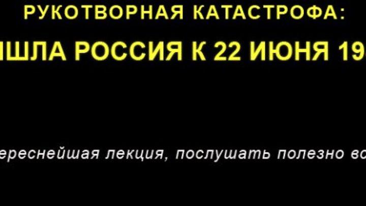 «Рукотворная катастрофа׃ как пришла Россия к 22 июня 1941 года»