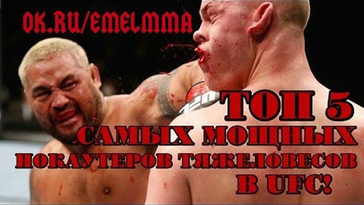 ★ ТОП 5 САМЫХ МОЩНЫХ НОКАУТЁРОВ-ТЯЖЕЛОВЕСОВ В UFC ★