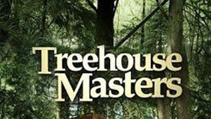 Дома на деревьях 1 сезон 3 серия