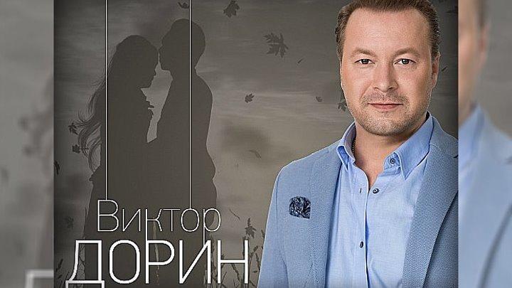 Виктор Дорин - Сладкая