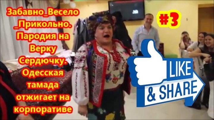 Забавно_Весело_Прикольно. (Часть №3) Пародия на Верку Сердючку. Одесская тамада отжигает на корпоративе.