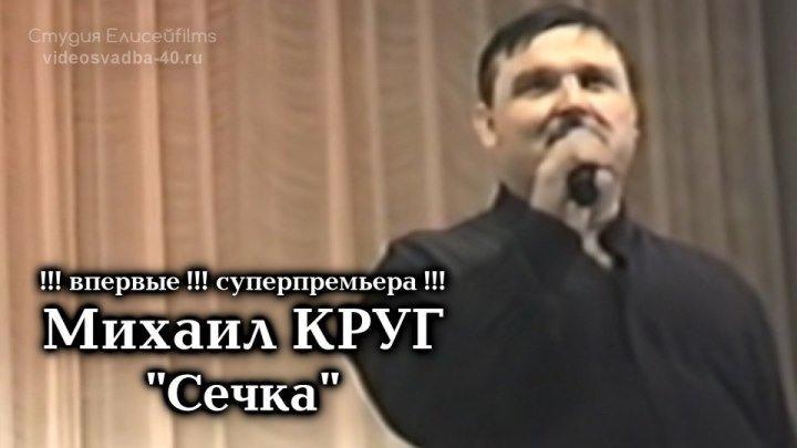 Михаил Круг - Сечка / Калуга 1997