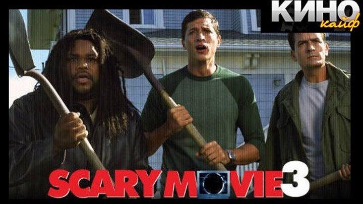 Очень страшное кино 3 (2003) https://ok.ru/kinokayflu